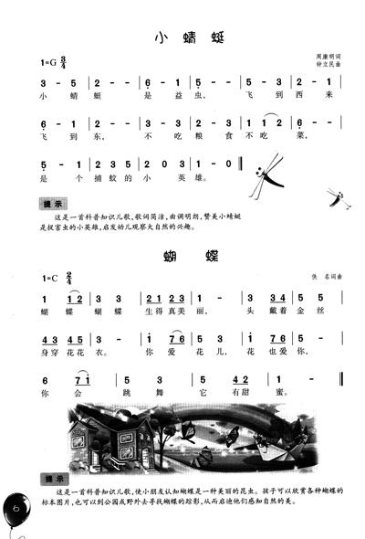 内容简介 《经典儿童歌曲200首》,本书通过寓教于乐的方式, 将儿歌与