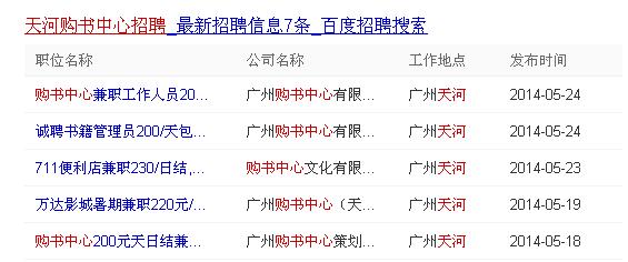 广州天河暑假工招聘_