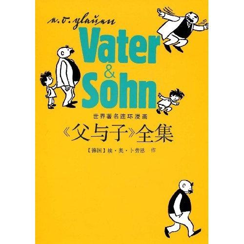 《父与子漫画全集(Vater und Sohn)》[PDF]扫描版