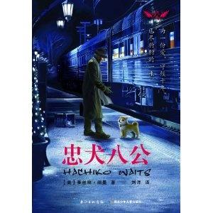 忠犬八公-广购书城:广州购书中心网上书店