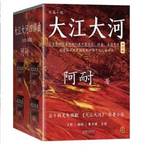 大全大河四部曲(1978-2008)(全4册)-电视剧《异能看的国产大好电视剧大江图片