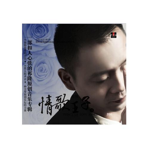 祁隆 情歌王子 II DSD CD