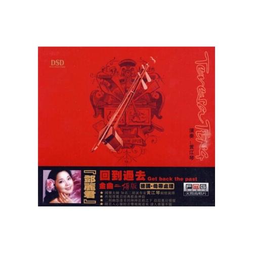 邓丽君--回到过去(金曲二胡版)(dsd)(cd)