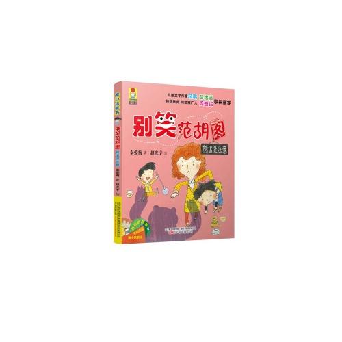 最小孩童书--别笑范胡图.熊出没注意图片