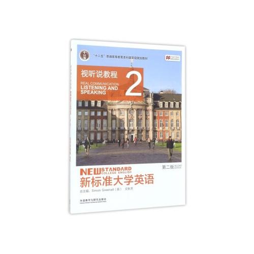 新标准大学英语视听说教程(2)(第2版)(附光盘)(bz)图片