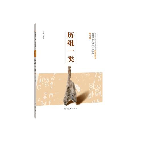 殷墟甲骨文书体分类萃编 8 第6卷 历组一类图片