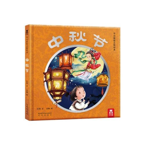 节日体验立体绘本--中秋节(精)