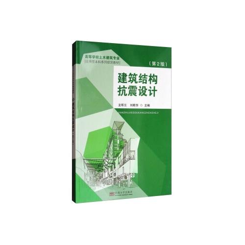建筑结构抗震设计(第2版)(高等学校土木建筑专业应用型本科系列规划图片