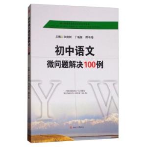 语文问题微课程解决100例(语英语译林v语文与探初中牛津文新初中图片