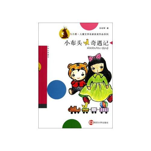 九色鹿儿童文学名家获奖作品系列 小布头奇遇记