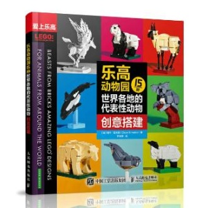 乐高动物园:15种世界各地的代表性图纸创意搭建20b动物槽钢图片