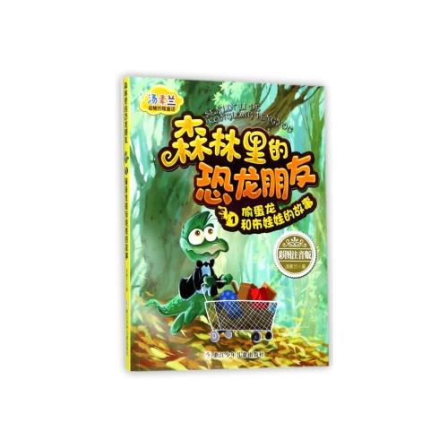 森林里的恐龙朋友 1 偷蛋龙和布娃娃的故事 彩图注音版