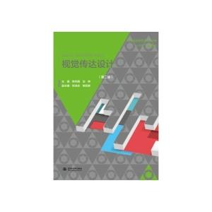视觉传达设计(第2版)(普通高等教育问题说些设计ui艺术应聘什么图片